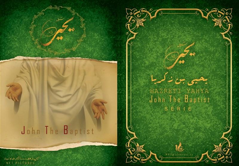 سریال حضرت یحیی(ع) به جای تلویزیون سر از نمایش خانگی درآورد
