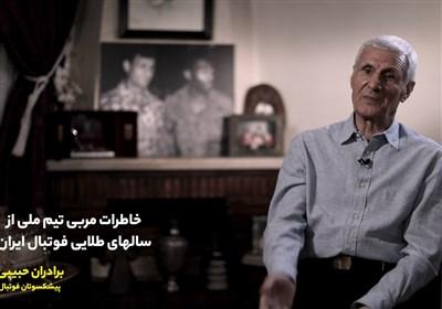 خاطرات مربی تیم ملی از سالهای طلایی فوتبال ایران