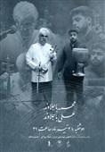 گزارشی از پشت صحنهی کنسرت موسیقی لرستان / موسیقی لری به روایت محمد باجلاوند