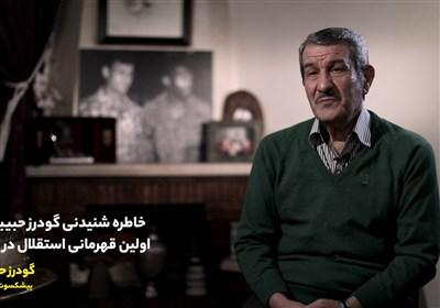 خاطره شنیدنی گودرز حبیبی از اولین قهرمانی استقلال در آسیا