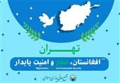 نشست «افغانستان صلح و امنیت پایدار» در تهران برگزار میشود