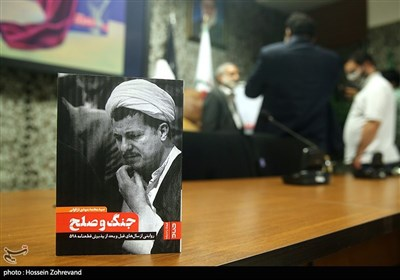 """ناگفتههایی از """"قطعنامه ۵۹۸"""" منتشر شد + گزارش تصویری مراسم رونمایی کتاب «جنگ و صلح»"""