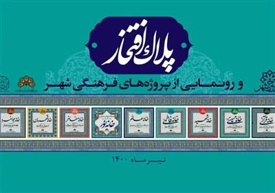 نصب پلاک افتخار بر سر در ۹ خانه در کرمانشاه+ تصاویر