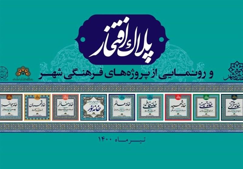 نصب پلاک افتخار بر سر در 9 خانه در کرمانشاه+ تصاویر