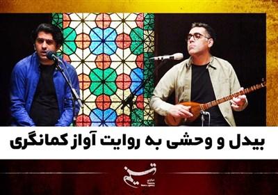 بیدل و وحشی به روایت آواز کمانگری