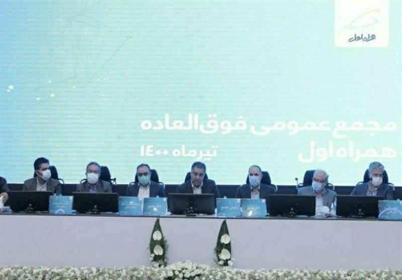 تصویب افزایش سرمایه 147 درصدی همراه اول