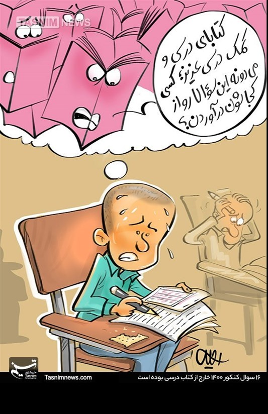 کاریکاتور/ سنگ ریزه سئوالات خارج از کتاب زیر دندان کنکوریها!