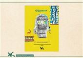 انیمیشن «گیلگمش» اسطوره کهن ایرانی آماده نمایش میشود