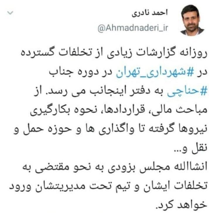 شهرداری تهران ,