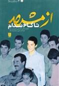نقشه اسیر ایرانی برای ترور صدام/ چرا دیکتاتور عراق اسرای ایرانی را به کاخش دعوت کرد؟
