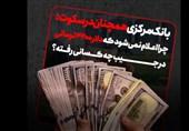 فیلم| بانک مرکزی همچنان در سکوت! چرا اعلام نمیکنید دلار 4200 تومانی در جیب چه کسانی رفته است؟