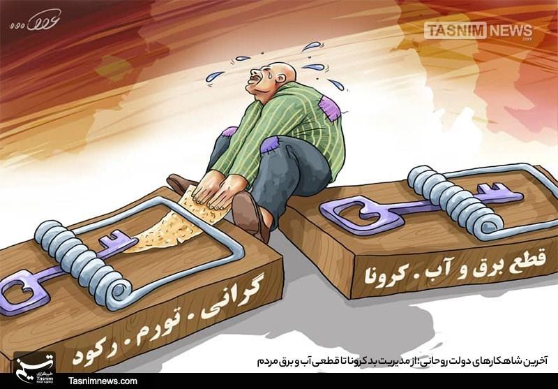 کاریکاتور/ آخرین شاهکارهای دولت روحانی؛ از مدیریت بد کرونا تا قطعی آب و برق مردم