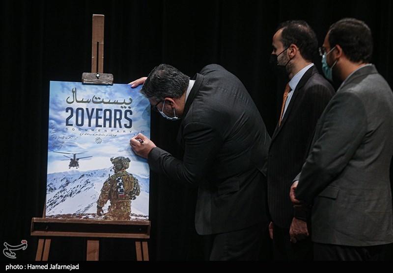 رونمایی از مستند «بیست سال»