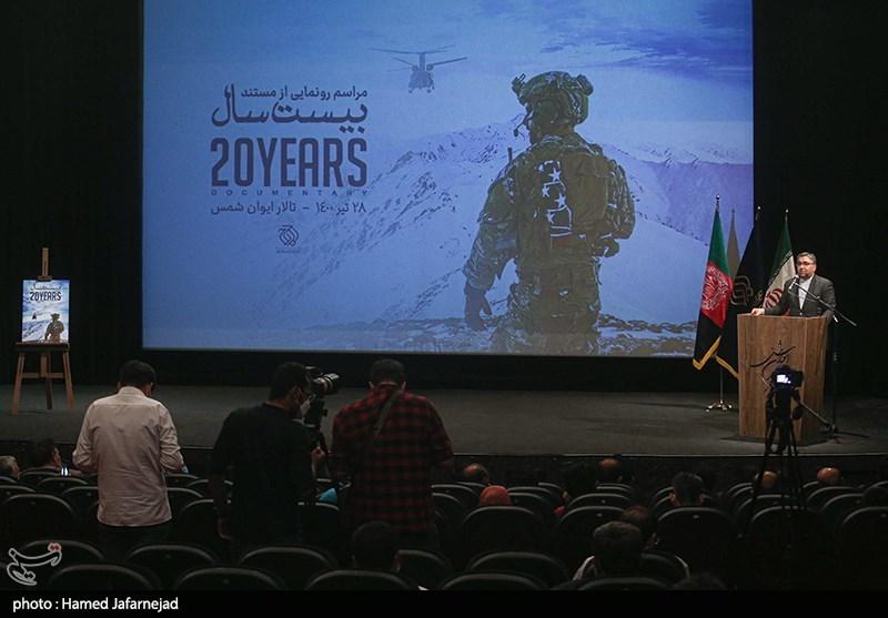 سخنرانی ابوالفضل عمویی عضو کمیسیون امنیت ملی مجلس شورای اسلامی در مراسم رونمایی از مستند «بیست سال»