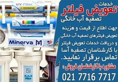 تعویض فیلتر تصفیه آب خانگی با بهترین قیمت در تصفیه آسا