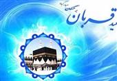 پرفضیلتترین اعمالِ عید قربان در بیان امام جواد (ع)