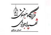 قرارگاه جهادی شهیدلاجوردی مرکزی با اشتغالهای خانگی به خانواده زندانیان کمک میکند