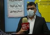 بیماران بخش کرونایی بیمارستانهای استان بوشهر روزانه به کمتر از 100 نفر رسید + فیلم