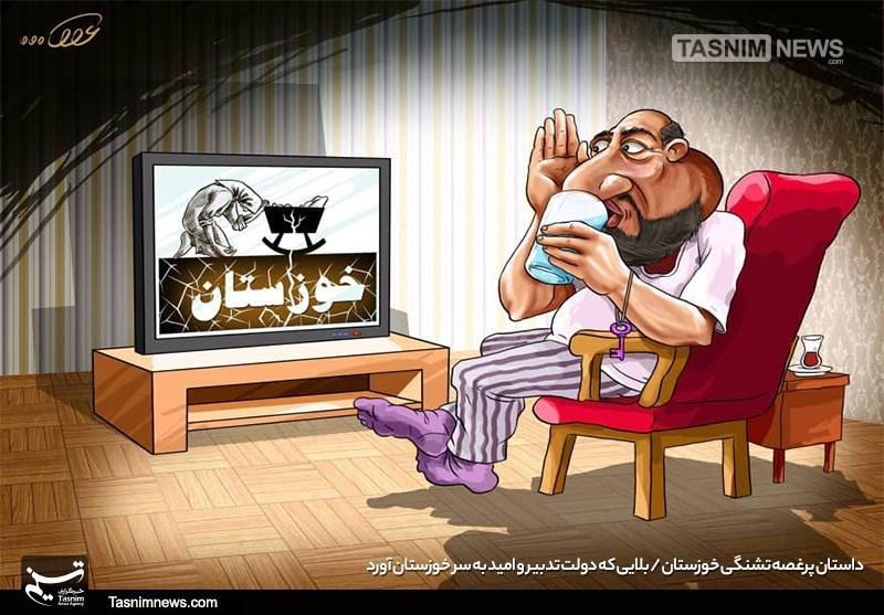 خوزستان و مروری بر تکنیک بیعرضهها برای پوشش ناکارآمدی؛ «رادیکال کن؛ فرار کن»