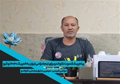 پیام پیشکسوت تکواندو برای تیم اعزامی ایران به المپیک 2020 توکیو