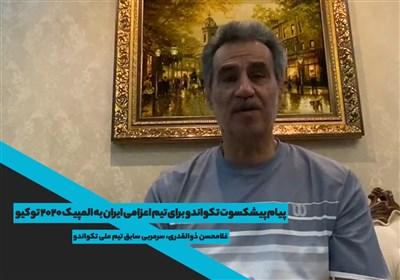 پیام غلامحسن ذوالقدری سرمربی سابق تیم ملی تکواندو برای تیم اعزامی ایران به المپیک