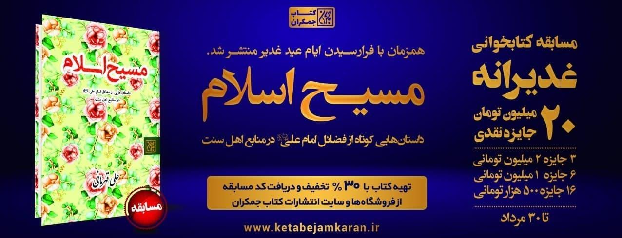 كتاب،مسابقه،مسيح،اسلام،علي،جمكران،غدير،چاپ،شركت
