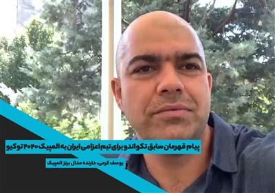 پیام یوسف کرمی قهرمان سابق تکواندو برای تیم اعزامی ایران به المپیک
