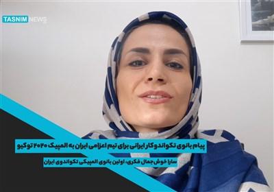 پیام سارا خوش جمال اولین بانوی المپیکی ایران برای تیم اعزامی به المپیک