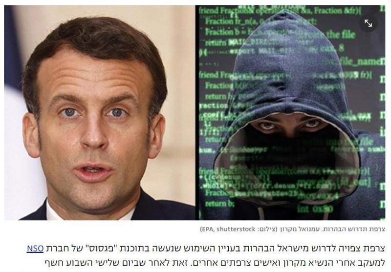 پاریس درباره جاسوسی تلآویو از ماکرون توضیح میخواهد/ شرکت اسرائیلی: جاسوسی میکنیم اما نه از ماکرون