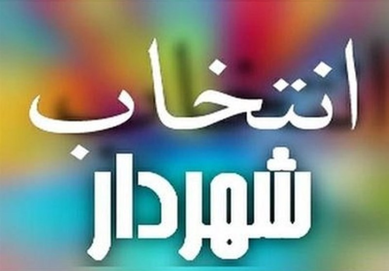 سروری: شهردار جدید تهران تا 21 مرداد انتخاب میشود