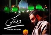 """نماهنگ """"دلتنگی"""" با صدای جواد مقدم منتشر شد+فیلم"""