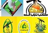 گروههای مقامت عراق: مأموریت آمریکا در عراق حفظ امنیت اسرائیل و جاسوسی از مقاومت است