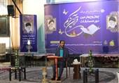 برگزاری چهل و چهارمین دوره مسابقات قرآنی در بیرجند+تصاویر