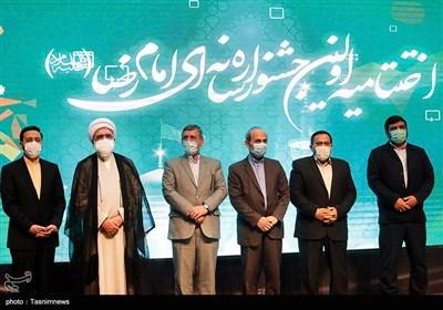 نخستین جشنواره رسانهای امام رضا(ع)