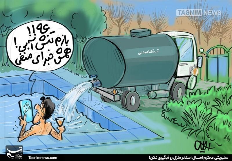 کاریکاتور/ سلبریتی محترم امسال استخر منزل رو آبگیری نکن!