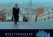 «مدیترانه» از دوشنبه به سینما میآید+تیزر