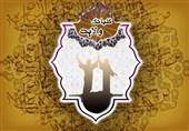 """""""گلبانگ ولایت"""" ویژهبرنامه رادیو قرآن در روز عید غدیر"""