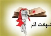 """پوستر نخستین جشنواره ملی فیلمنامهنویسی """"شهادت قلم"""" در قم رونمایی میشود"""