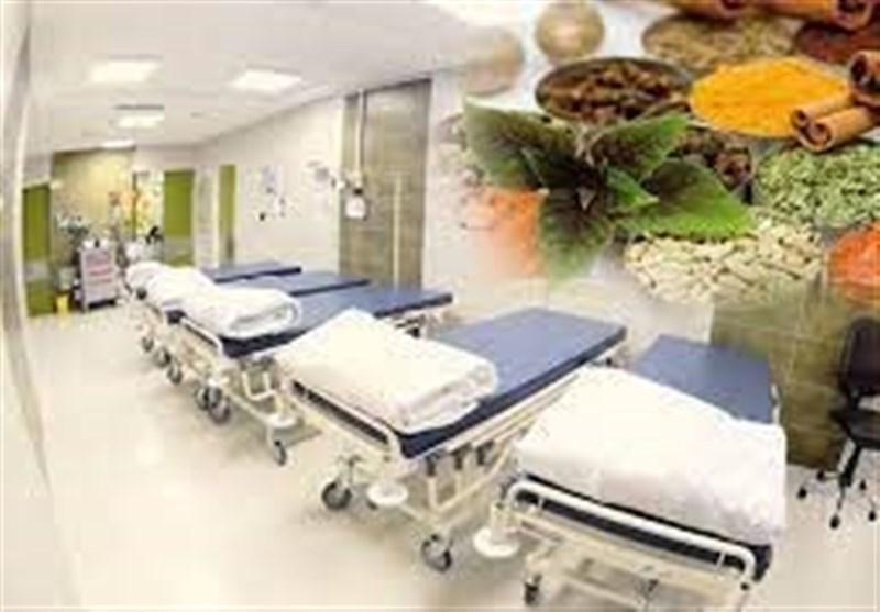 """باید """"بیمارستانهای طب سنتی"""" در کشور تاسیس شوند"""