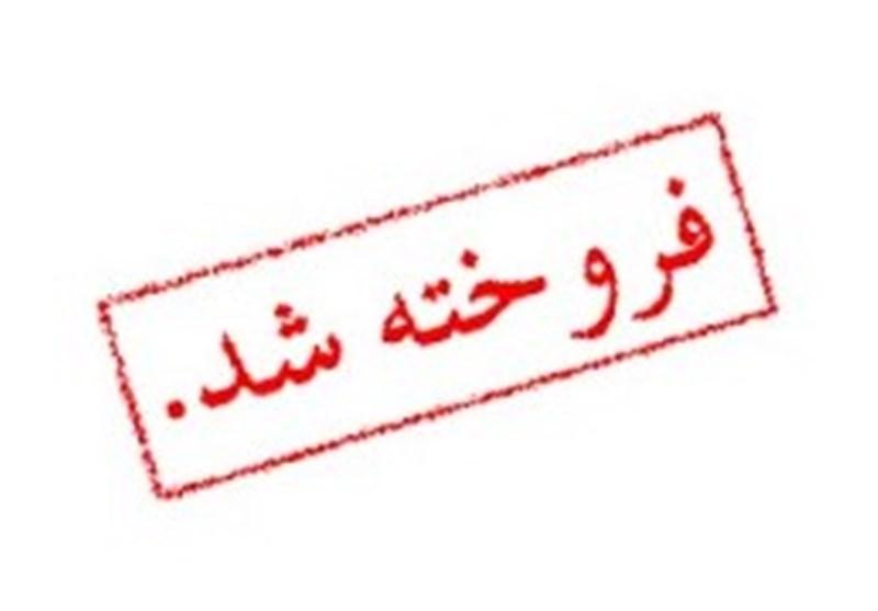 فروش غیرقانونی 427 کالای مستعمل توسط اموال تملیکی بوشهر طی چند سال