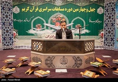 چهل و چهارمین دوره مسابقات قرآن کریم در کرمانشاه