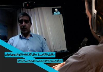 المپیک2020 | دلایل ناکامی 5 سال گذشته تکواندوی ایران
