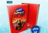"""تنفس در زمانه و دوران """"امام هادی"""" در قالب رمان جستجوگر تاریخی"""