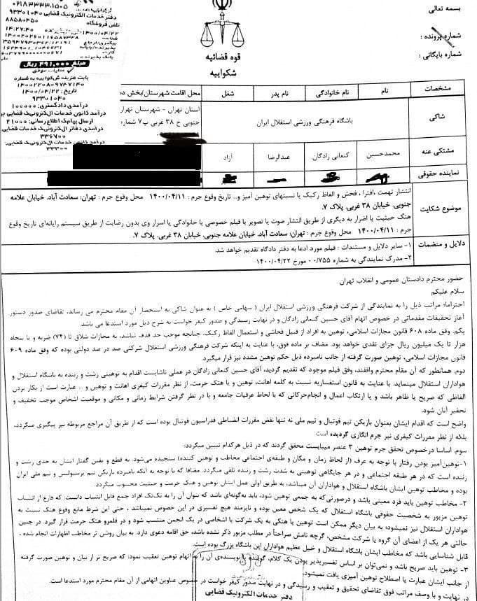 تیم فوتبال استقلال , محمدحسین کنعانیزادگان ,