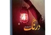 سرگذشت خواندنی 5 تن از راهیافتگان به مکتب امام علی(ع)/ ترور یکی از راویان به دست عوامل وهابی