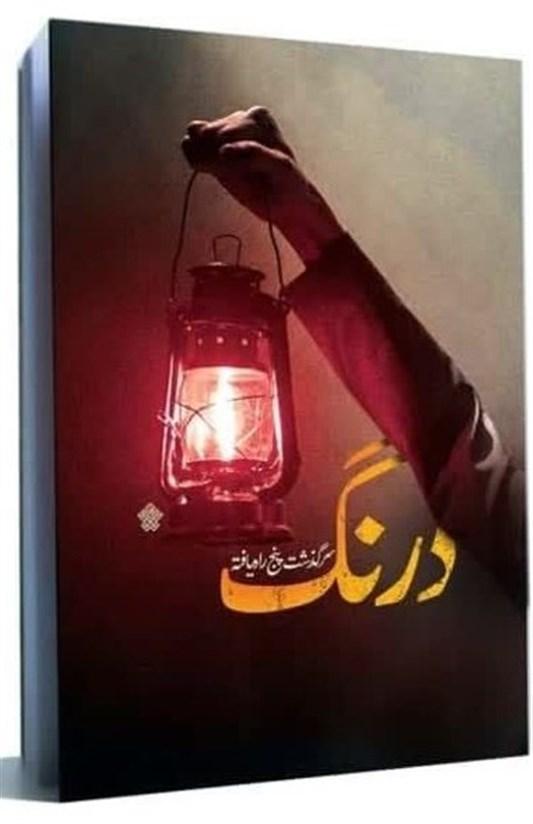 امام علي (ع) , غدير خم   عيد غدير خم , کتاب ,