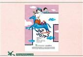 اکران فیلمتئاتر «هفتخوان کودکان»از سوی مرکز تئاتر کانون صورت میگیرد