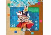 نسخه مرمت شده آثار ماندگار سینمای کودک در اصفهان روی پرده میرود