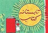 خبرهای خوش برای اهالی فرهنگ و هنر در همدان؛ از برگزاری جشنواره هنرهای تجسمی تا تابستانه کتاب