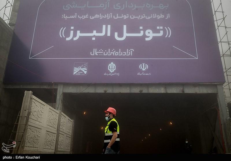 افتتاح أطول نفق فی الشرق الاوسط على طریق طهران - الشمال السریع